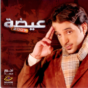 Eidha 2009 - Eidha Al-Menhali - Eidha Al-Menhali