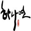 Arirang - Hanayeon