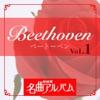 NHK名曲アルバム「ベートーベン vol.1」- EP