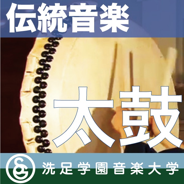 伝統音楽デジタルライブラリー:「太鼓」
