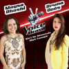 Maysa Ohashi & Bruna Góes - Ain't No Mountain High Enough (The Voice Brasil)  arte
