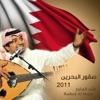 Sokoor Al Bahrain 2011
