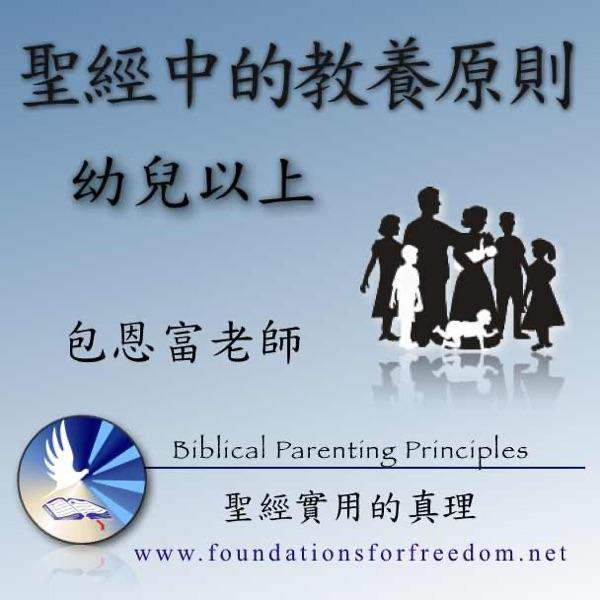 聖經中的教養原則 - 幼兒以上