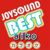 カラオケ JOYSOUND BEST aiko(Originally Performed By aiko) ジャケット写真