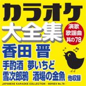 Japanese Karaoke Collection - Enka & Popular Song Series No78.- (Shin Koda)