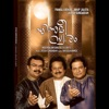 Ennumeeswaram, Pankaj Udhas, Anup Jalota & Jitesh Sundaram