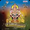 Sri Manikanta Charanaalu - EP
