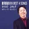 銀河鉄道999 BEST 4 SONGS - EP ジャケット画像