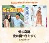 コロムビア・デュエット スーパー・セレクト 愛の奇跡/愛は傷つきやすく - EP ジャケット写真