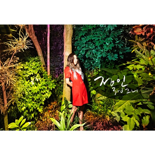 Jung In –  Geuni – EP (ITUNES PLUS AAC M4A)