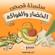 Ms. Ala'a Suleiman, Ala Suleiman, Safa'a Fuad & Sajeda Saleh - Al Khudar Wa Al Fawakeh [13 Short Stories about Fruits and Vegetables] (Unabridged)