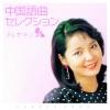 テレサ・テン 中国語曲セレクション ジャケット写真