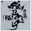 YOKOHAMA GINBAE: Nariagari - EP ジャケット写真