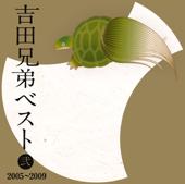 RISING/吉田兄弟ジャケット画像