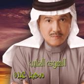 El Hawa El Ghayeb