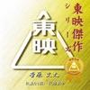 The Yakuza Papers, Vol. 3: Proxy War (Original Soundtrack) ジャケット写真