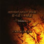 MYSTERY NIGHT TOUR 稲川淳二の怪談 Selection 5 (にわか坊主の怨み)