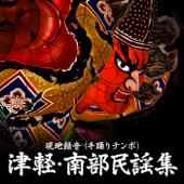 Tsugaru Nanbu Minyoushu-Various Artists