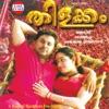 Thilakkam (Original Motion Picture Soundtrack)