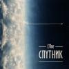 Спутник - L'One