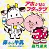アホが見るブタのケツ〜ベスト〜/鼻から牛乳〜キッズバージョン〜 - Single ジャケット写真