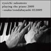 osaka/tondabayashi 033009 ジャケット写真