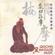 第五段《適用於擦、搓法》 - 上海華夏民族樂團