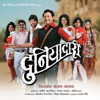 Duniyadari       songs