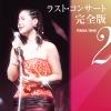 テレサ・テン ラスト・コンサート完全版2 ジャケット写真