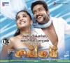 Singam (Original Motion Picture Soundtrack) - EP
