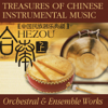 Treasures of Chinese Instrumental Music: Orchestral & Ensemble Works - Various Artists