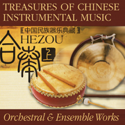 Treasures of Chinese Instrumental Music: Orchestral & Ensemble Works - Various Artists - Various Artists