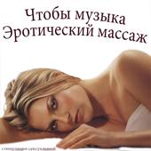 Чтобы музыка Эротический массаж. стимуляция сексуальный