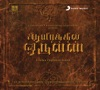 Aayirathil Oruvan (Original Motion Picture Soundtrack)