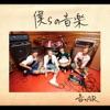 Bokurano Ongaku - EP