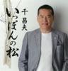 いっぽんの松 - EP ジャケット写真