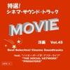 特選 ! シネマ・サウンド・トラック(洋画) Vol.45 feat. バイオハザード IV アフターライフ