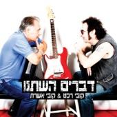 Kobi Recht - Dvraim Hishtanu (Things Have Changed)