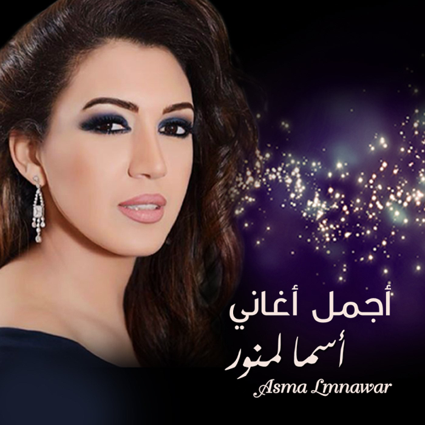 music mp3 asmaa lamnawar 2013