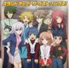 TVアニメ「カードファイト!! ヴァンガード」ベストアルバム スタンドアップ!ザ・ベストソングス! ジャケット写真