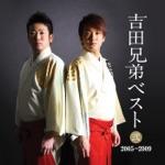 Yoshida Brothers - Kodo (Inside the Remix)