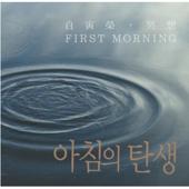 아침의 탄생-Baek In Young