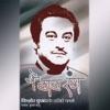 Ye Laal Rang Kishor Ke Dard Bhare Nagmein By Kumar Sanu