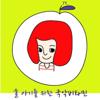 울 아기를 위한 국악비타민 - 국악비타민