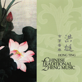 Chinese Traditional Music-Hong Ting