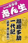 NHK落語 五代目古今亭志ん生「塩原多助一代記 前半」