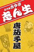 NHK落語 五代目古今亭志ん生「唐茄子屋」