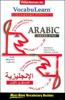 Penton Overseas, Inc. - VocabuLearn: Arabic, Level 1 (Original Staging Nonfiction) artwork