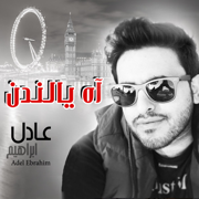 Ah Ya London - Adel Ebrahim - Adel Ebrahim