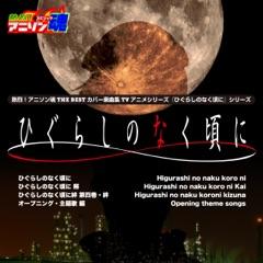 """Naraku No Hana (From """"Higurashi no naku koro ni Kai"""" OP)"""
